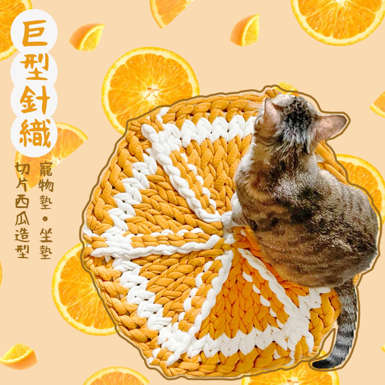 柳橙針織貓墊