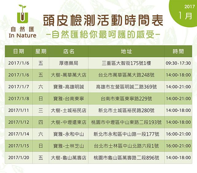 自然匯1月份頭皮見面會時間表