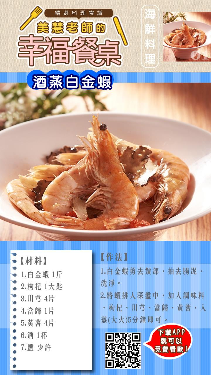 酒蒸白金蝦