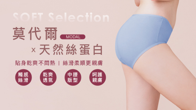 蠶絲蛋白內褲 台灣製
