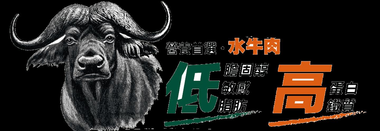 【貝斯比】營養首選 水牛肉