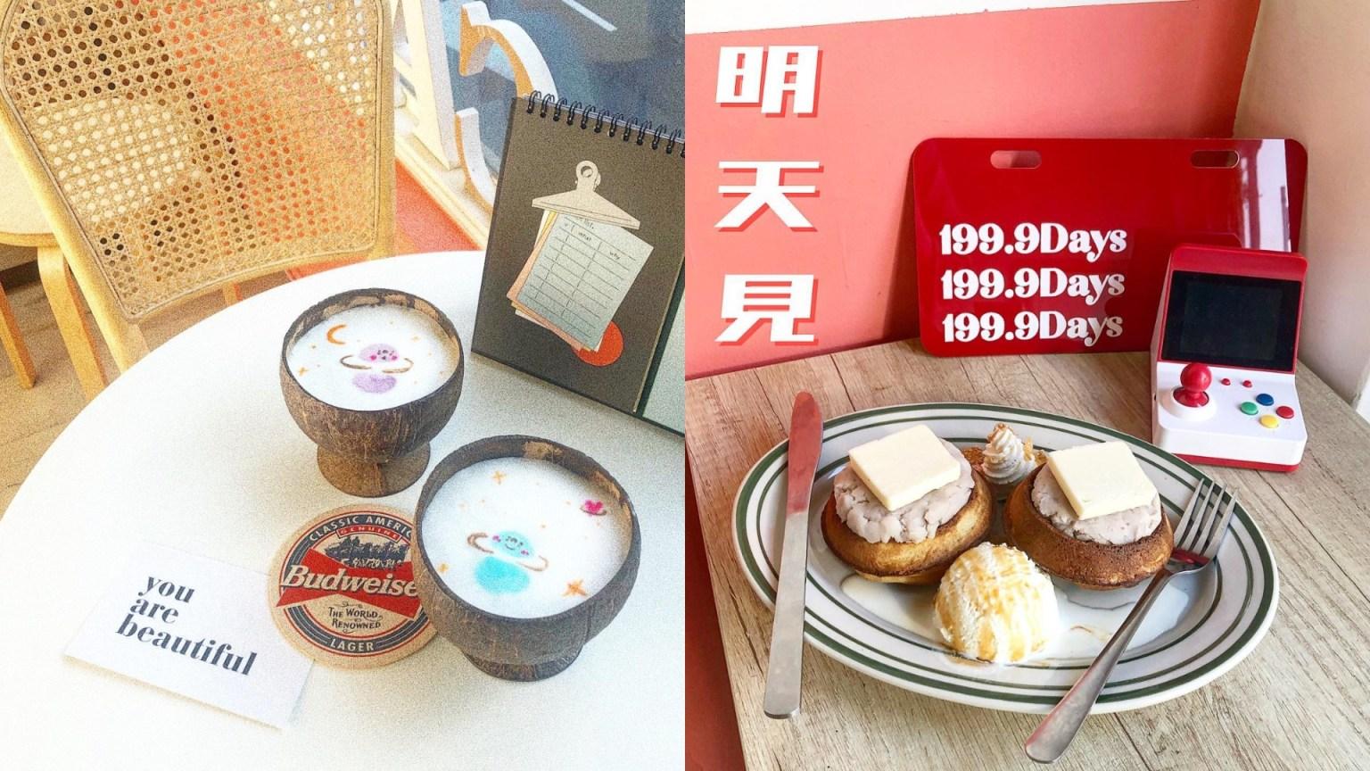 199.9Days Cafe+一九九點九日咖啡