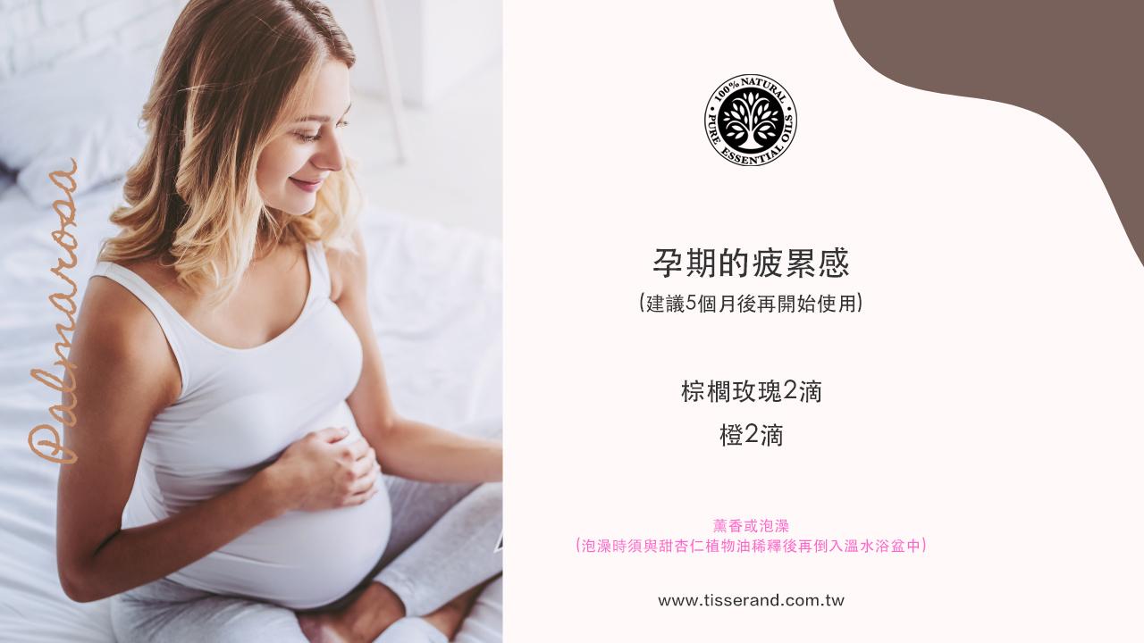 孕期的疲累感精油配方棕櫚玫瑰橙精油
