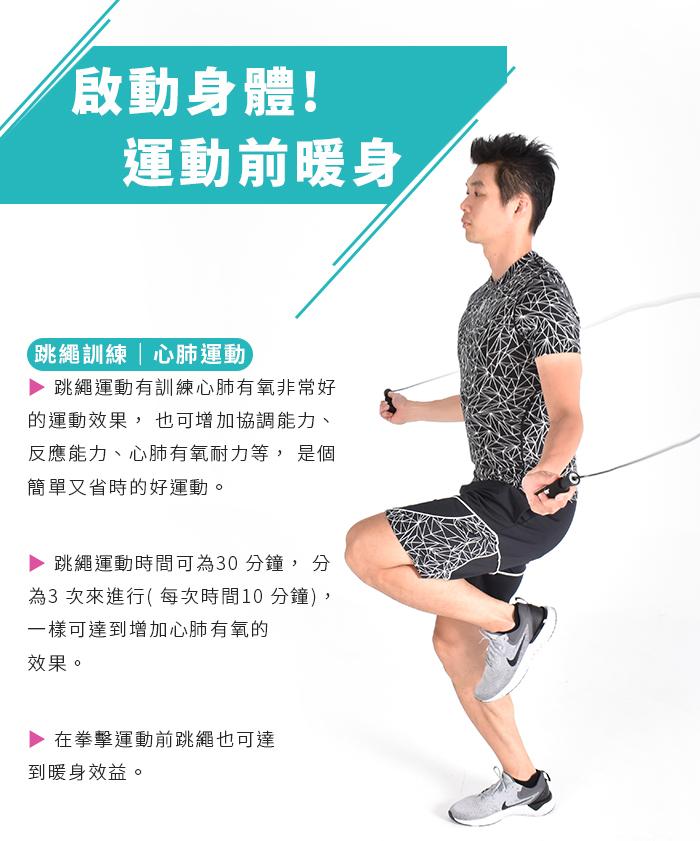 跳繩運動有訓練心肺有氧非常好 的運動效果, 也可增加協調能力、 反應能力、心肺有氧耐力等, 是個 簡單又省時的好運動。