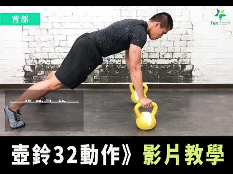 (32招教學)高效燃脂重訓壺鈴運動(FunSport)-重量訓練