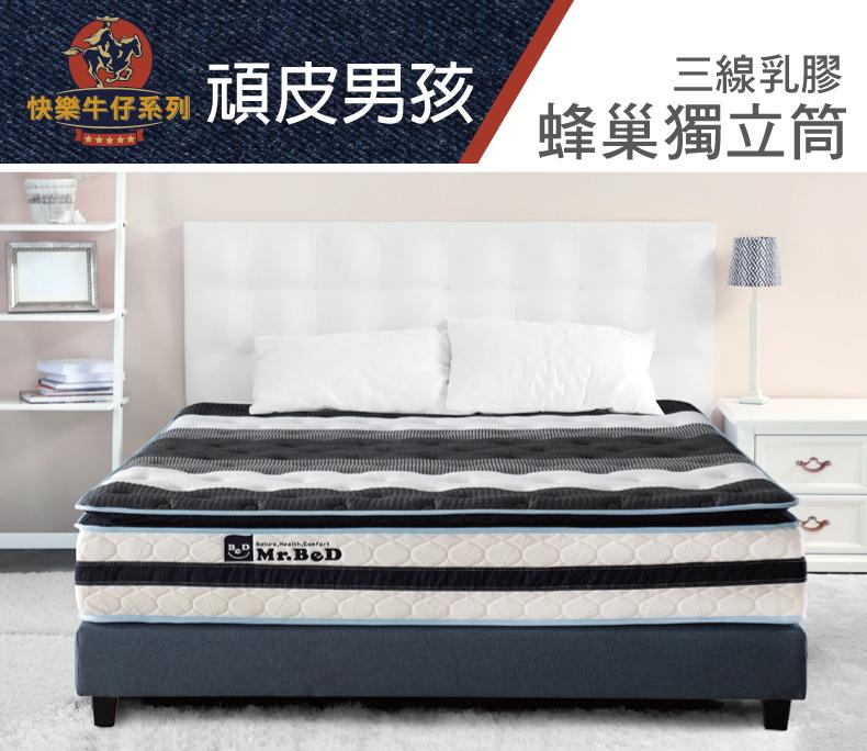 快來仔細欣賞,給寶貝們的深眠好床-【頑皮男孩】 同時這款床墊也非常適合新婚的伴侶以及準備懷孕的準媽媽們~! 請點下方床墊圖片,可連接詳細產品資訊。