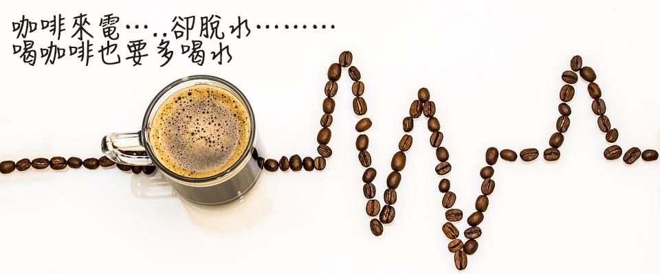 喝水比喝咖啡好