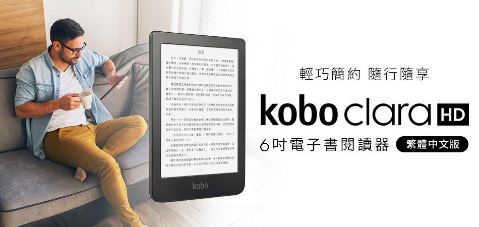 Kobo Clara HD 6 吋電子書閱讀器
