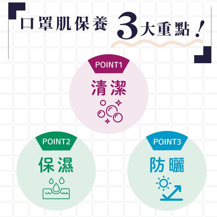 口罩肌保養3重點-日本保養品推薦