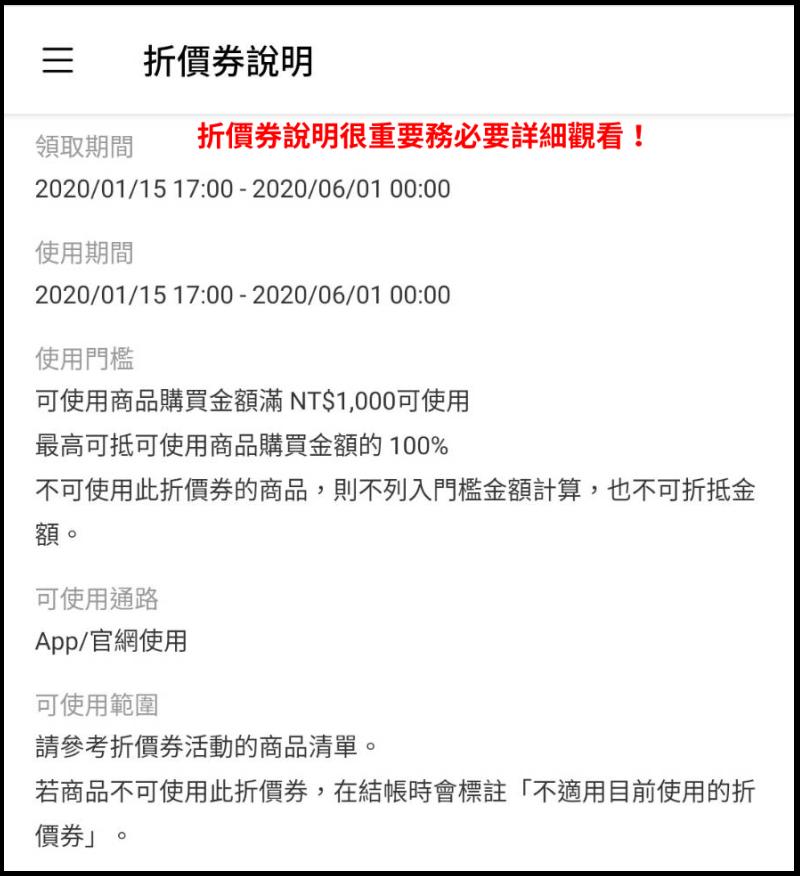 新保成網路書局優惠券折價券使用說明-折價券詳細說明