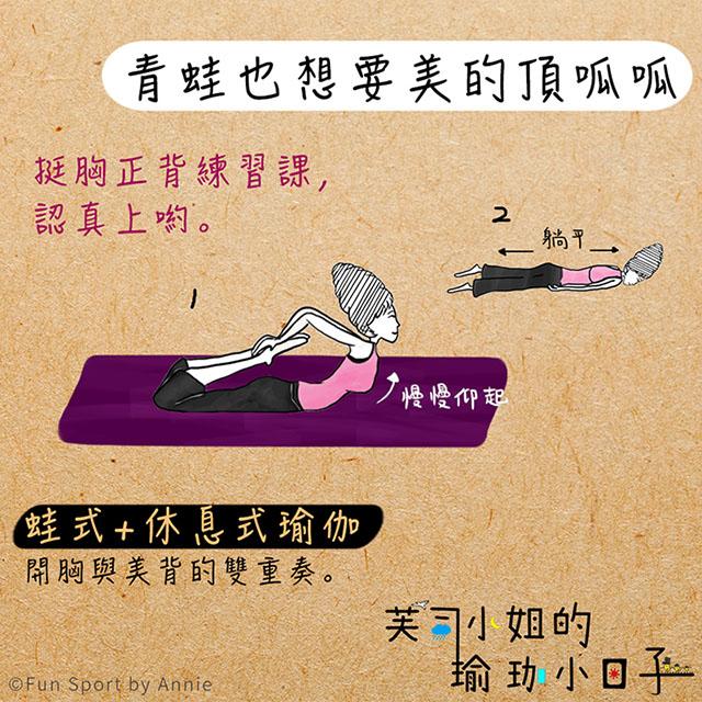 蛙式+休息式瑜伽