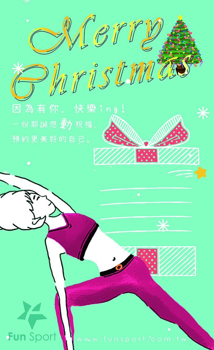 聖誕節,耶誕節,聖誕禮物,Merry Christmas