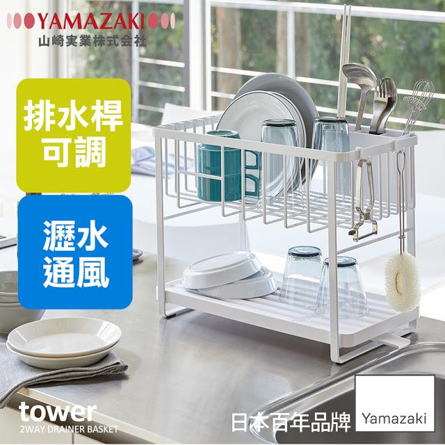 tower雙層瀝水架(白) 山崎收納 Yamazaki 廚房收納 碗盤瀝水架