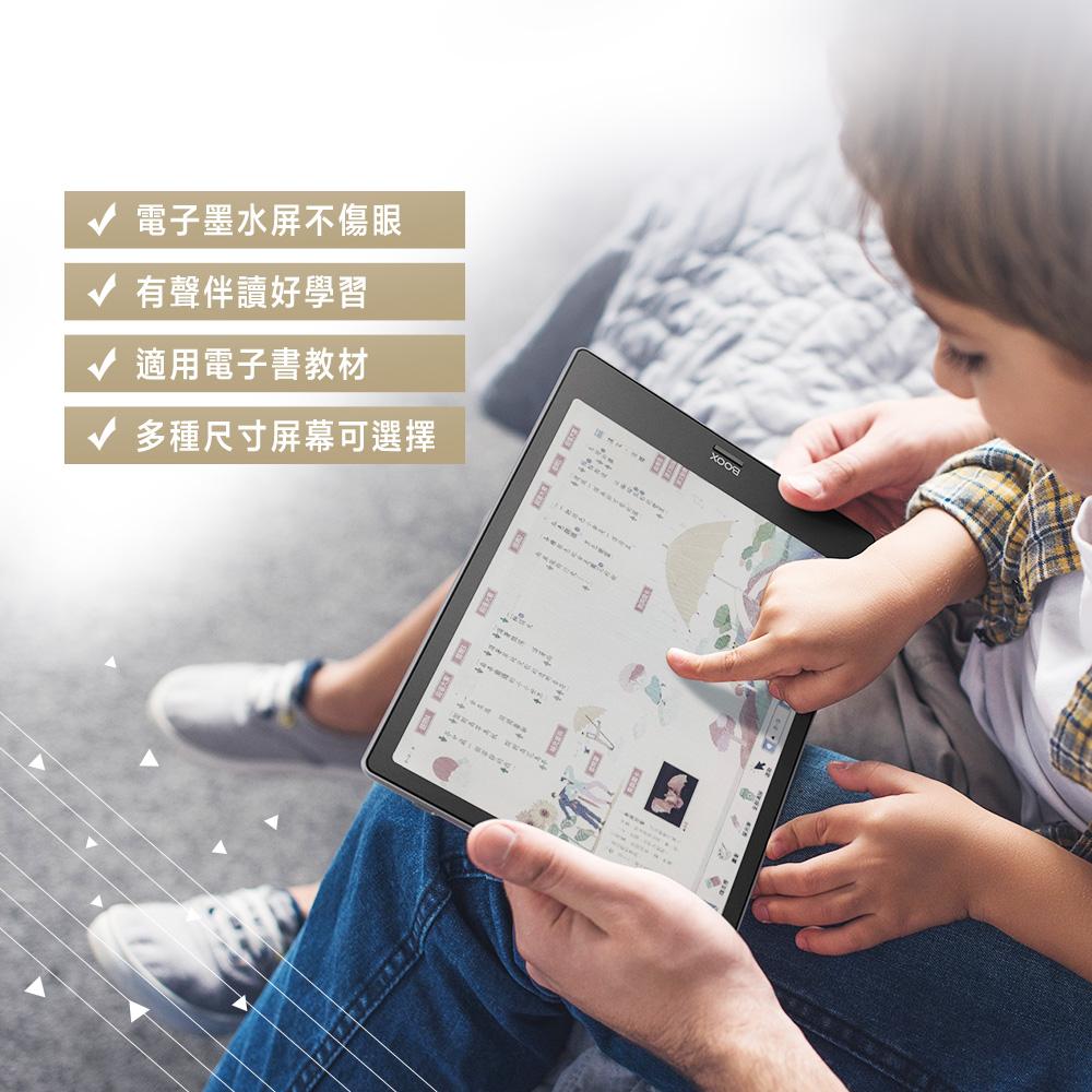 遠距教學的閱讀器