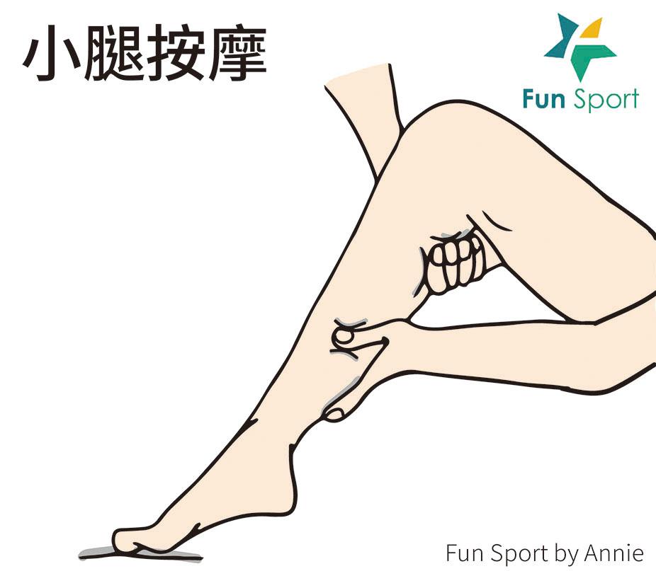 推推小腿肌肉
