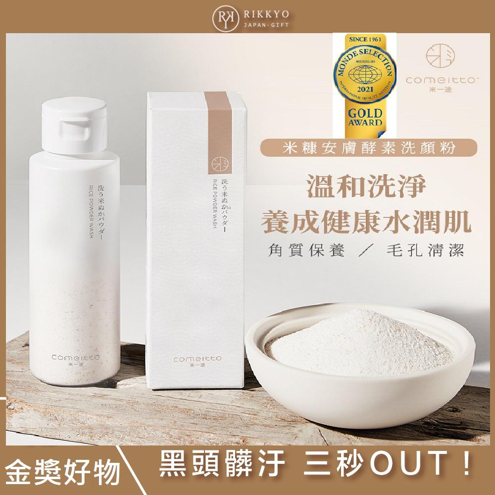 米一途米糠洗顏粉-口罩肌保養品