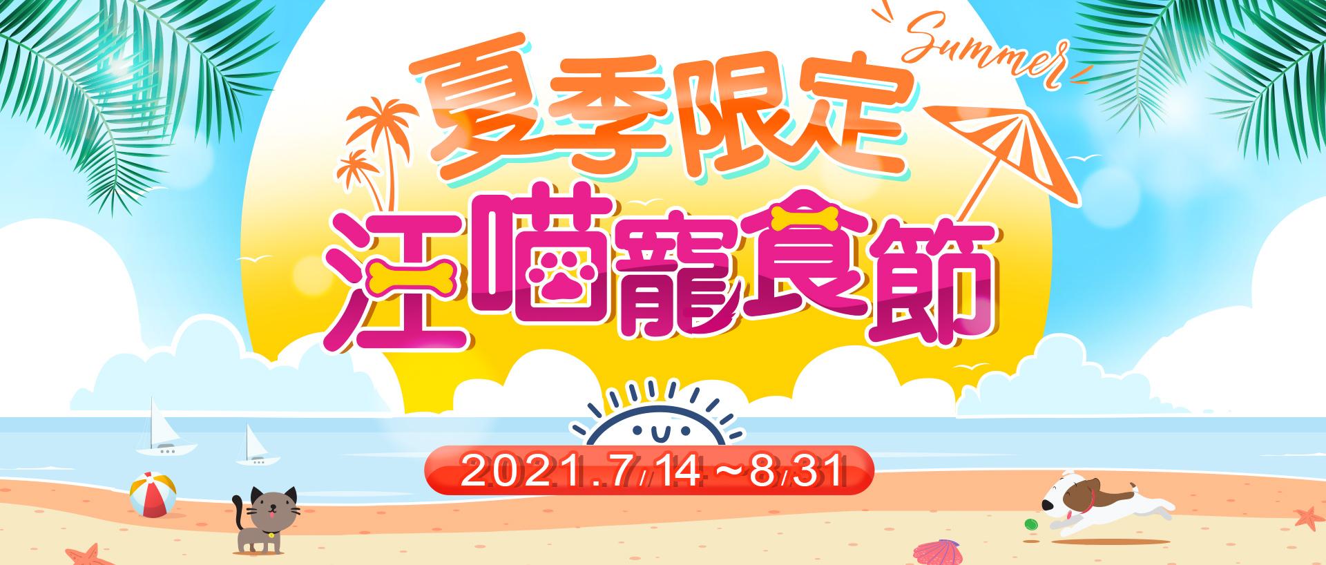 汪喵寵食節 夏季限定  福壽百貨店