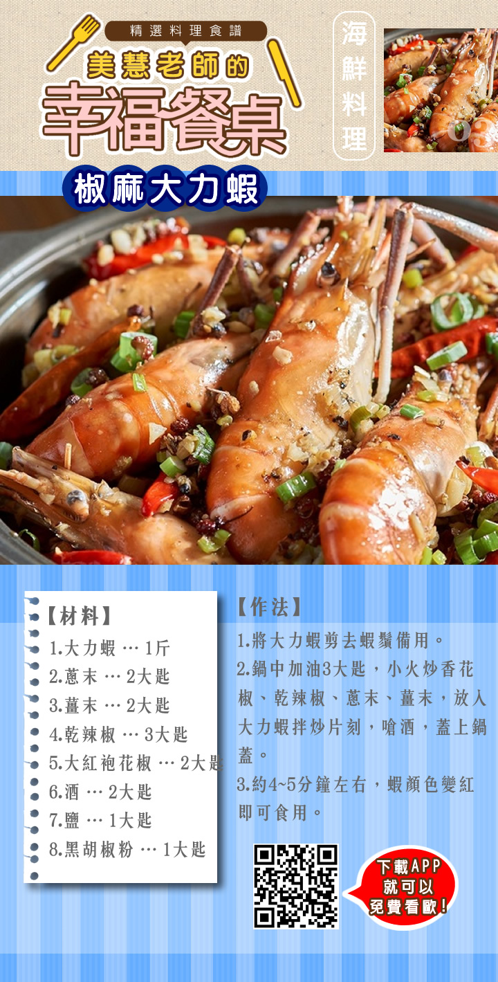 椒麻大力蝦