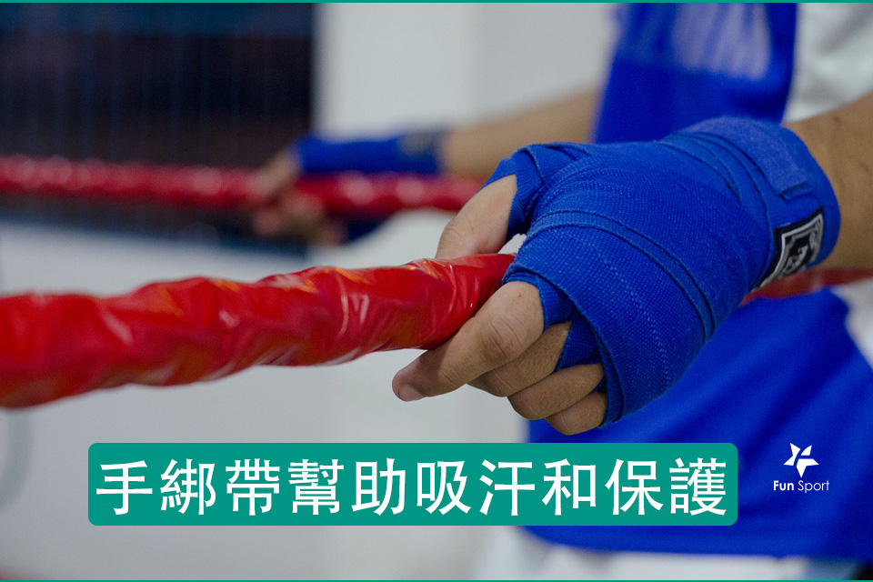 手綁帶幫助吸汗和保護