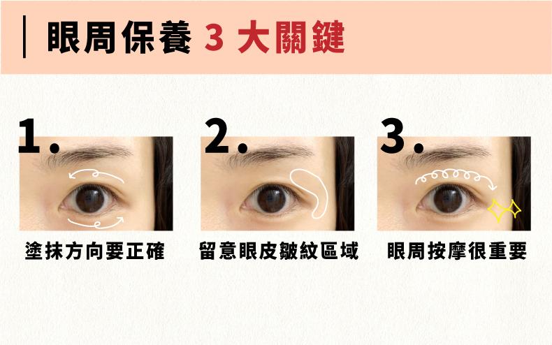 眼周保養3大關鍵-眼霜推薦