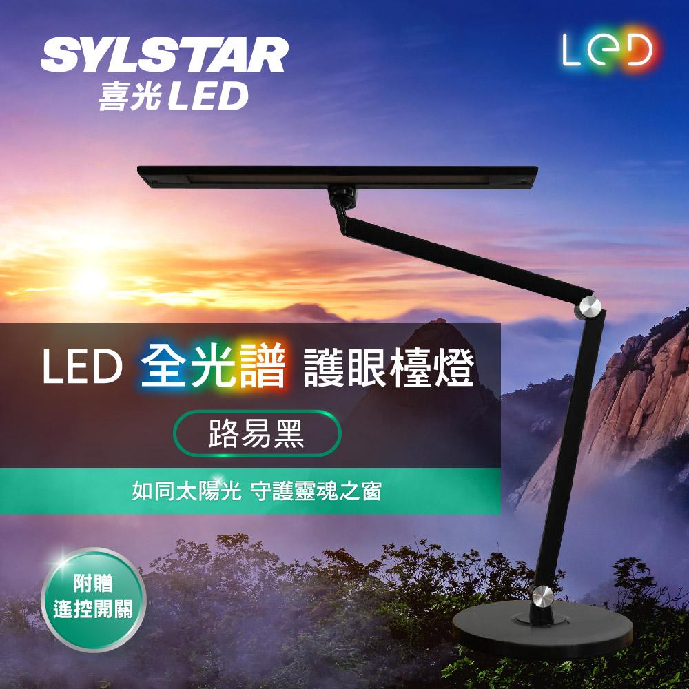 alt:SYLSTAR喜光LED全光譜護眼檯燈提供舒適光線適合閱讀使用