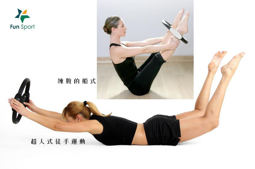 瑜珈圈亦是輔助伸展的好配件,例如超人式徒手運動或是練腹的船式