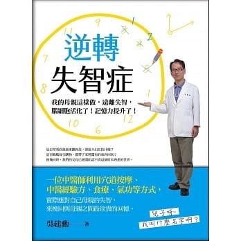 逆轉失智症-吳建勳醫師