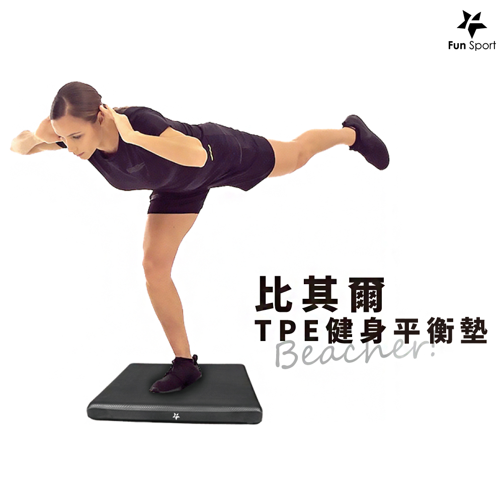 比其爾TPE健身平衡墊(Balance Pad/冥想墊/平衡訓練軟墊/坐墊/打坐墊/拜墊跪墊)-Fun Sport fit