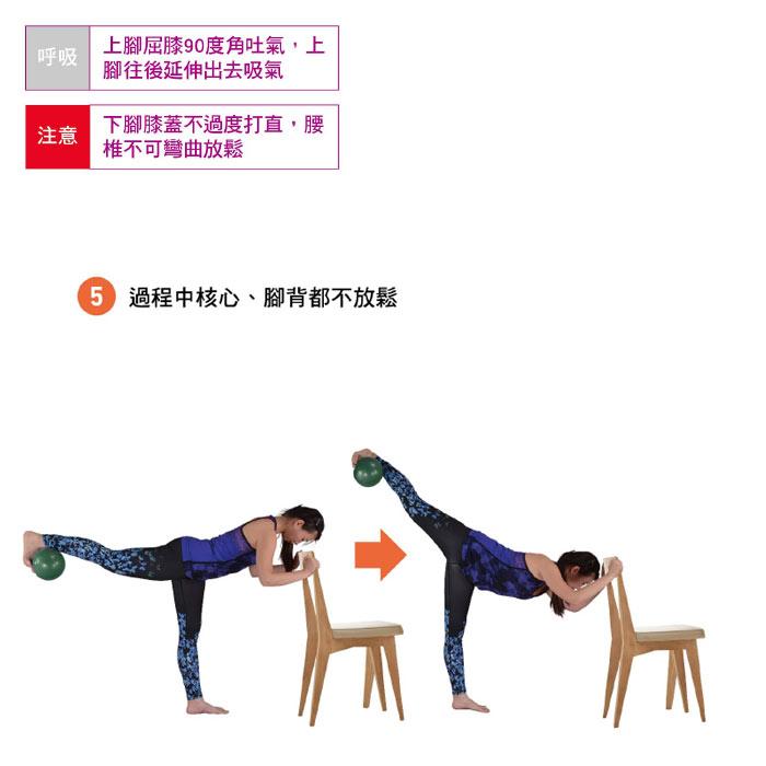 屈膝直膝美腿操step2