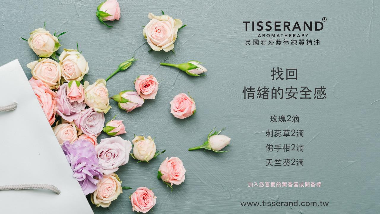 玫瑰精油找回情緒的安全感配方分享