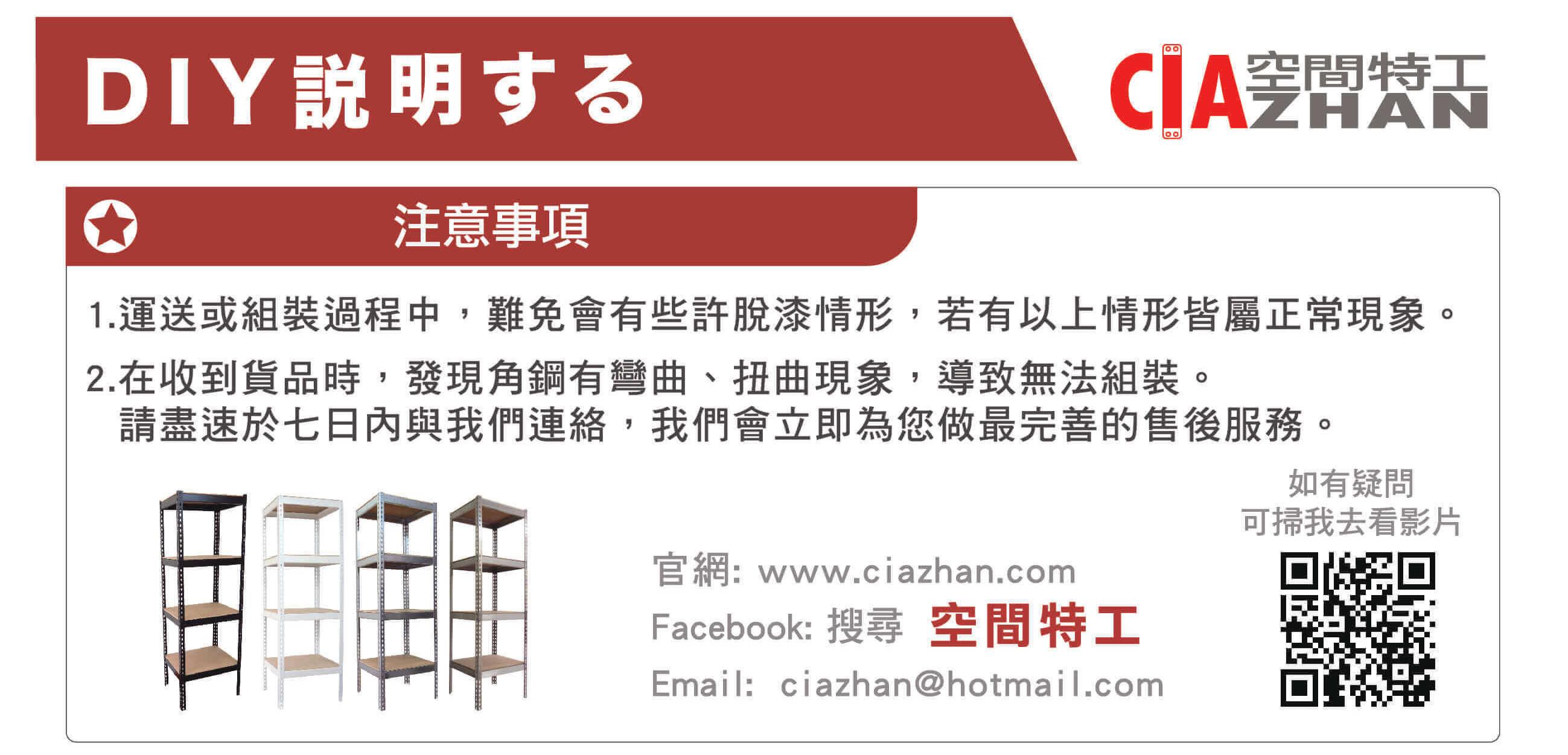 角鋼架DIY注意事項| 售後服務| 角鋼推薦|角鋼台南|角鋼價格|角鋼估價|角鋼規格|角鋼材質|角鋼種類|角鋼架好處|角鋼尺寸|角鋼質量|角鋼組裝|空間特工Ciazhan-免螺絲角鋼家具/收納規劃