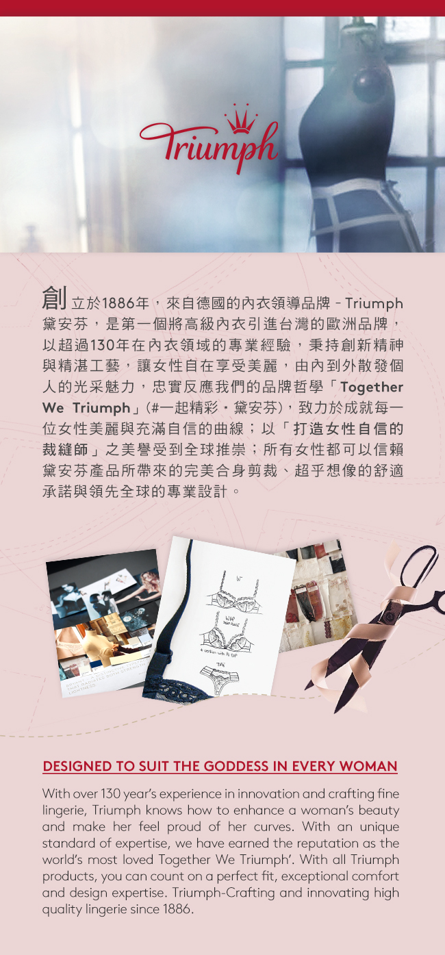 Triumph黛安芬品牌故事
