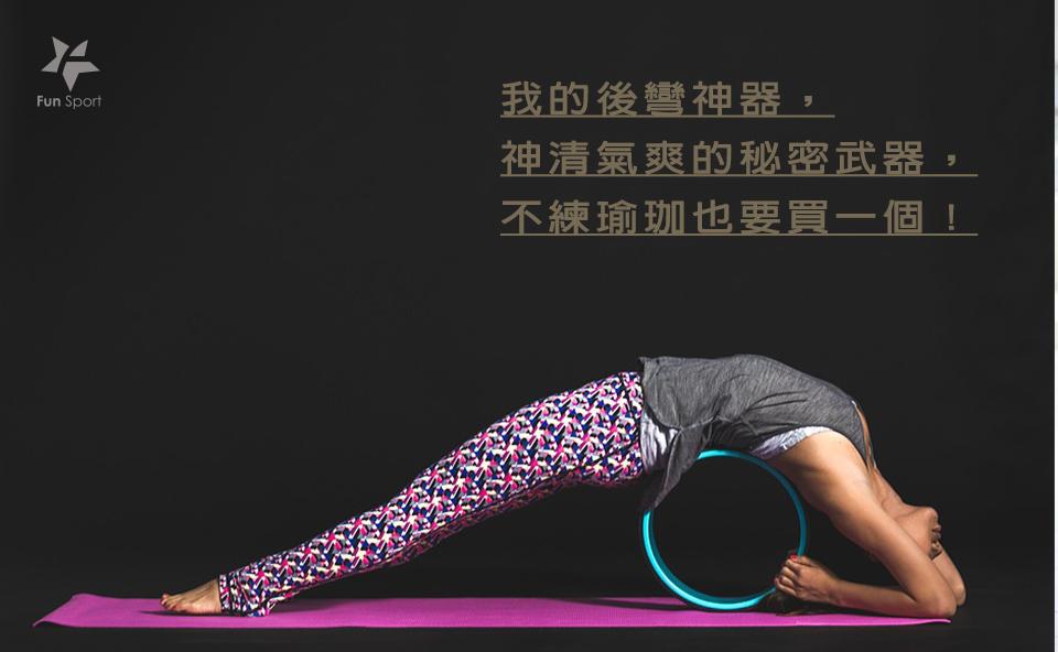 後彎神器瑜珈輪