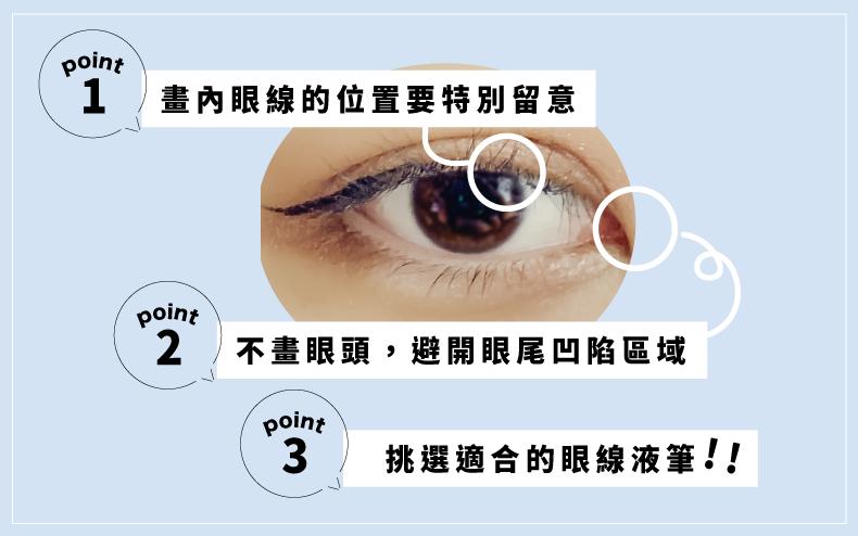 新手畫眼線的3大重點-眼線液筆推薦
