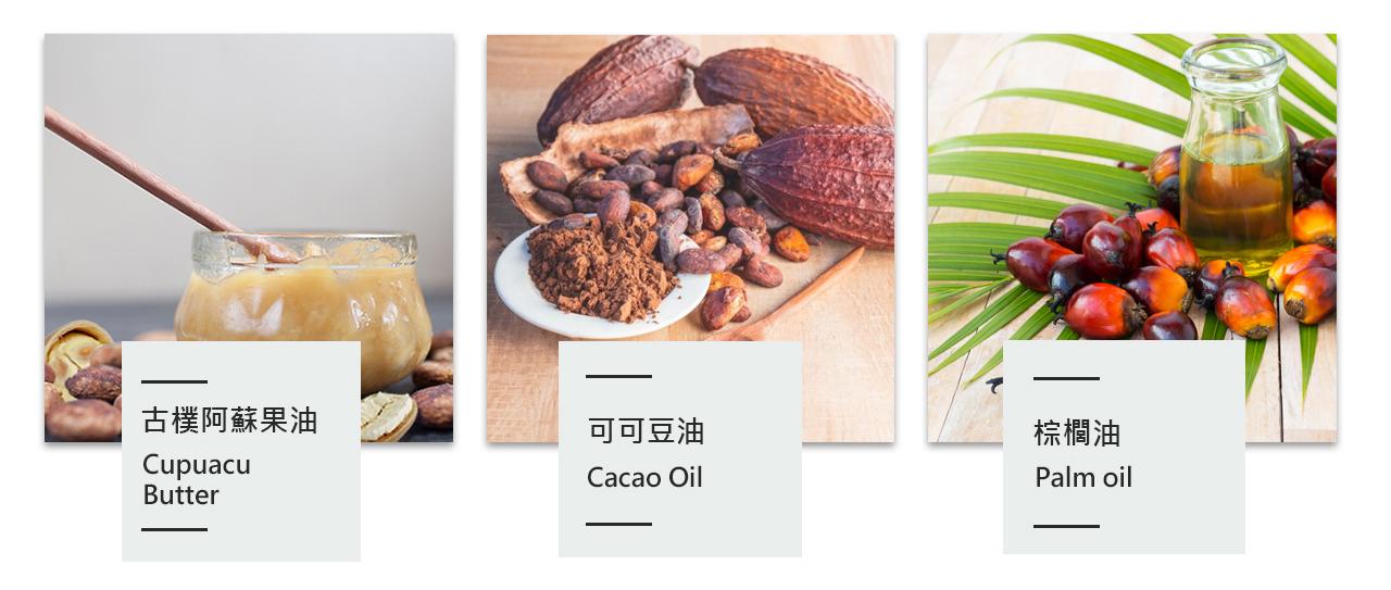 古樸阿蘇果油,可可豆油,棕櫚油,成分,成份,介紹,分析,簡介,皮膚,好處