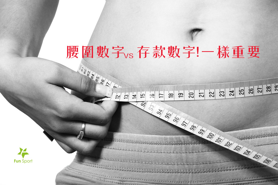 腰圍警示數字→男生>90cm;女生>80cm