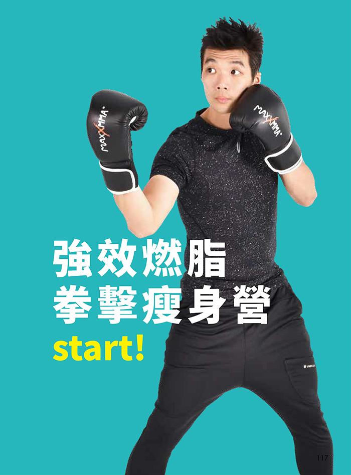 強效燃脂 拳擊瘦身營 start!