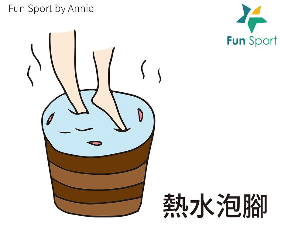 熱水泡腳,舒緩腳底壓力