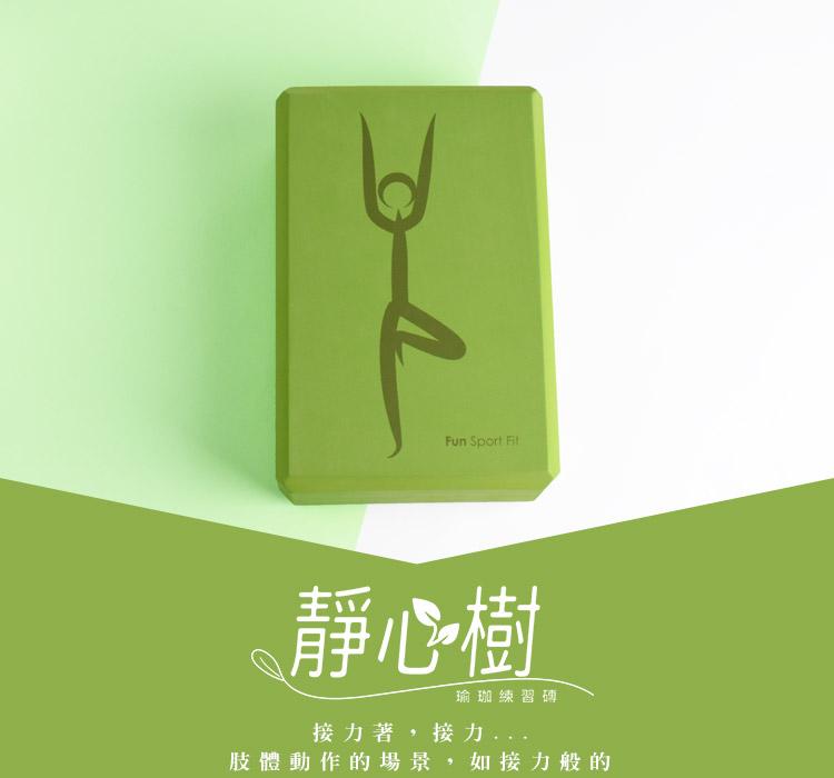 靜心樹 瑜珈練習磚(60度)瑜伽磚 yoga blocks│ FunSport fit