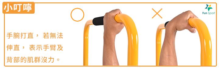 手腕打直, 若無法 伸直, 表示手臂及 背部的肌群沒力。
