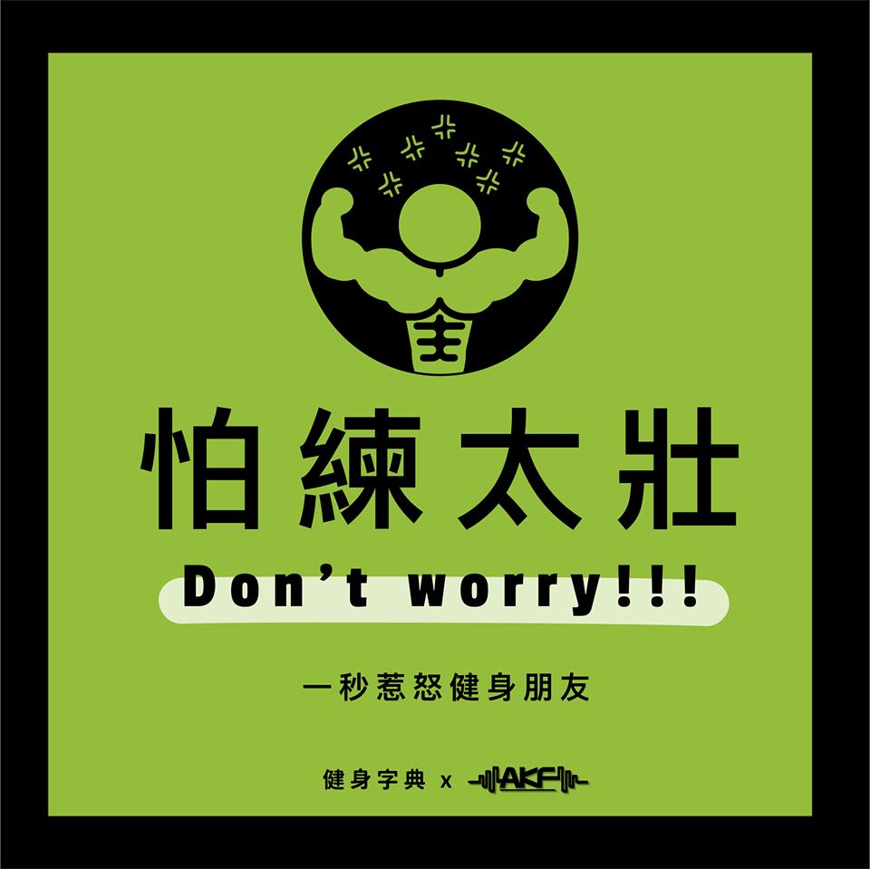 【健身語錄圖~口愛哩】前勁體能訓練中心(健身字典)