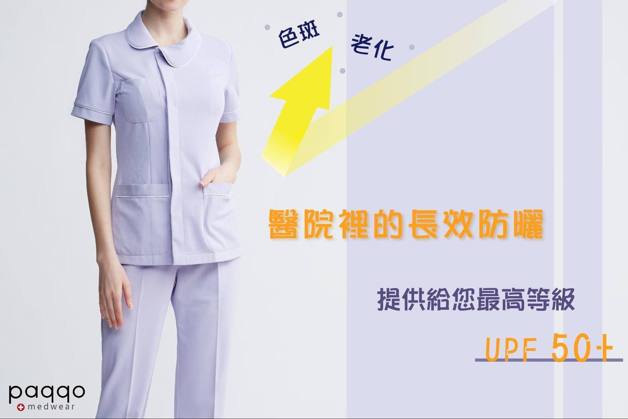 穿上藥師袍,將紫外線傷害降最低