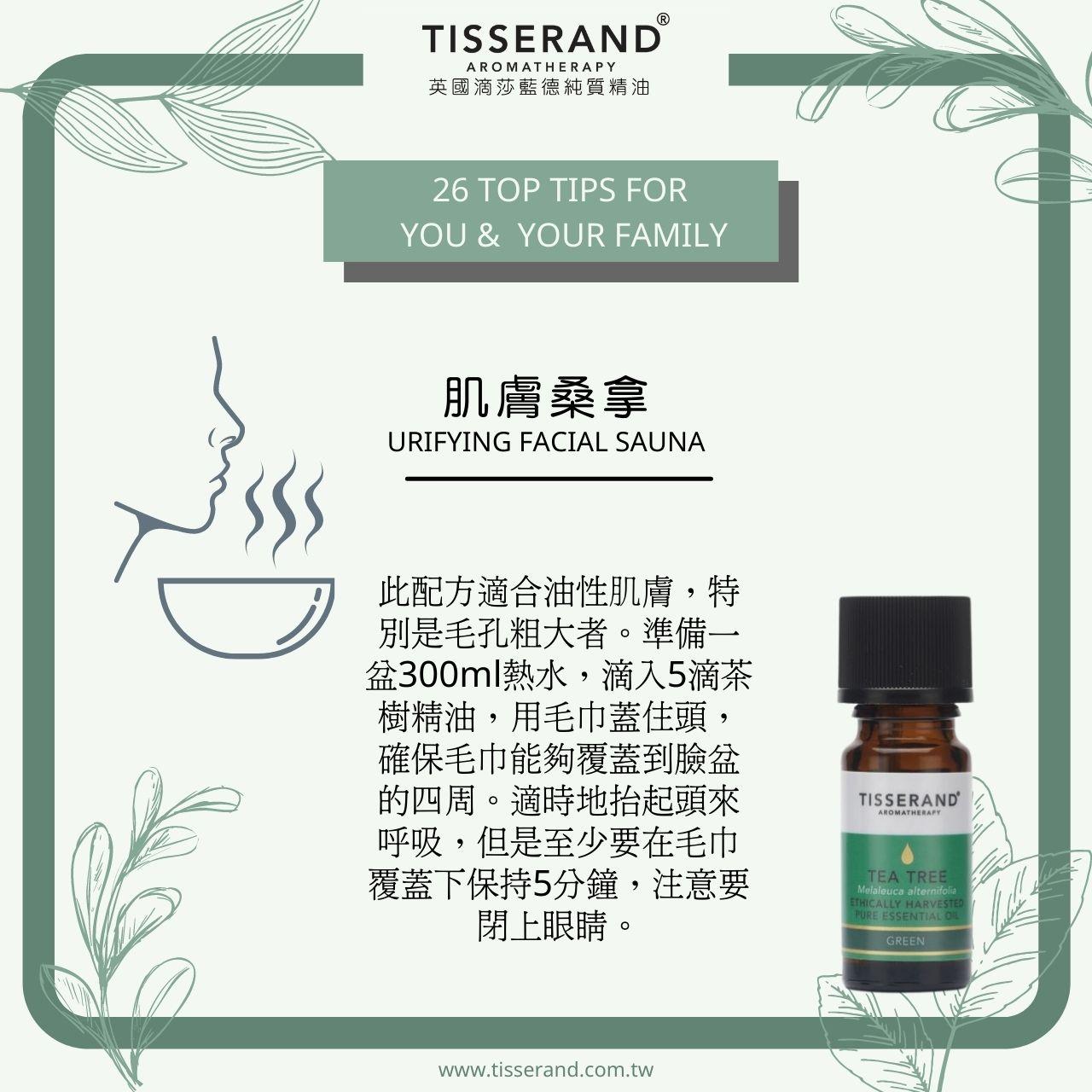TISSERAND滴莎藍德茶樹精油配方分享
