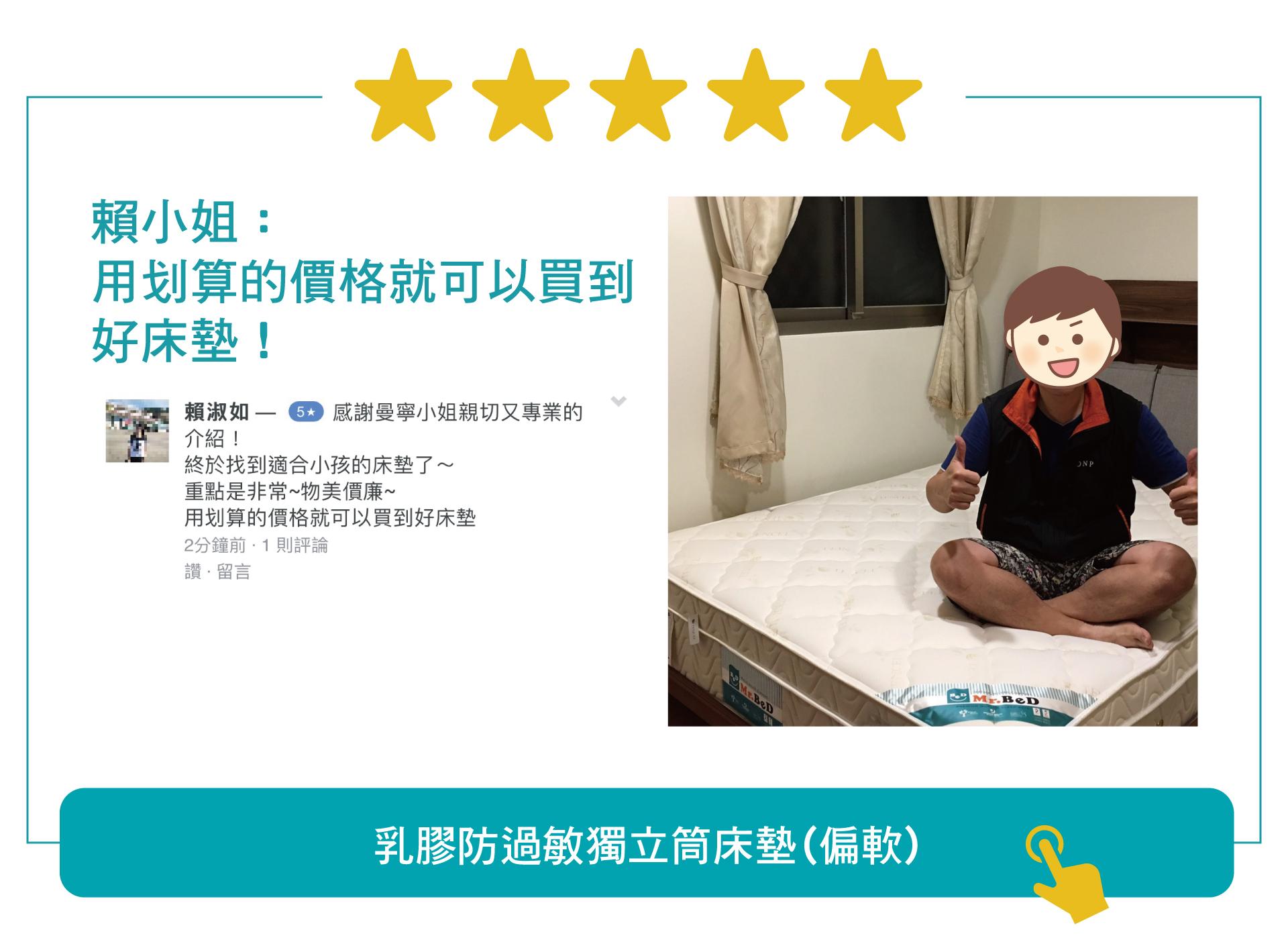 乳膠防過敏獨立筒床墊(偏軟)