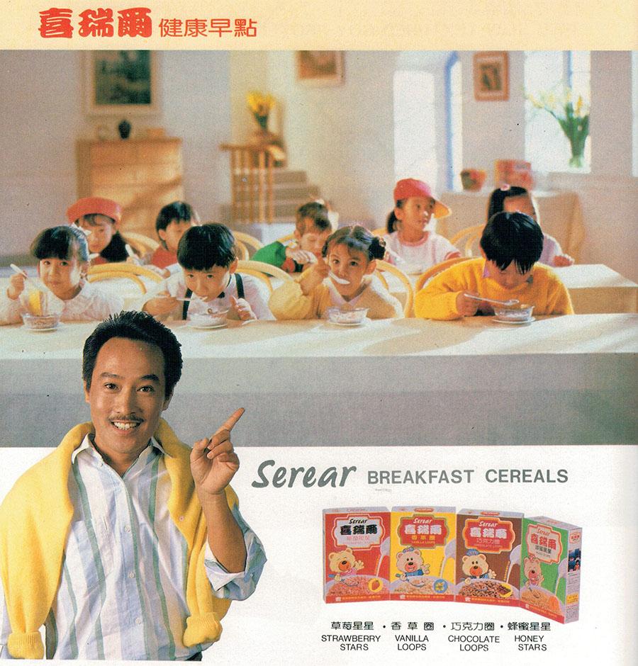趙樹海 經典版喜瑞爾廣告