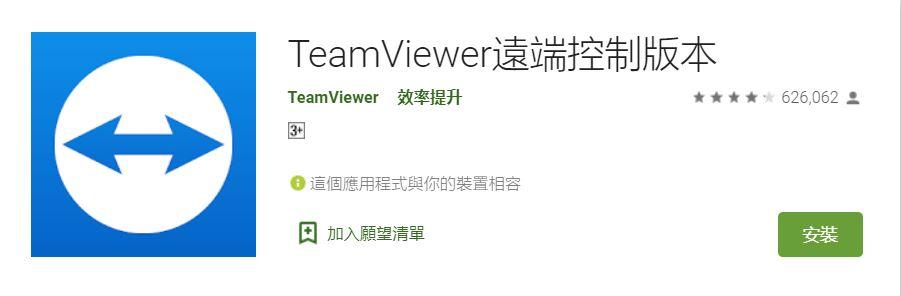 TeamViewer遠端控制版本