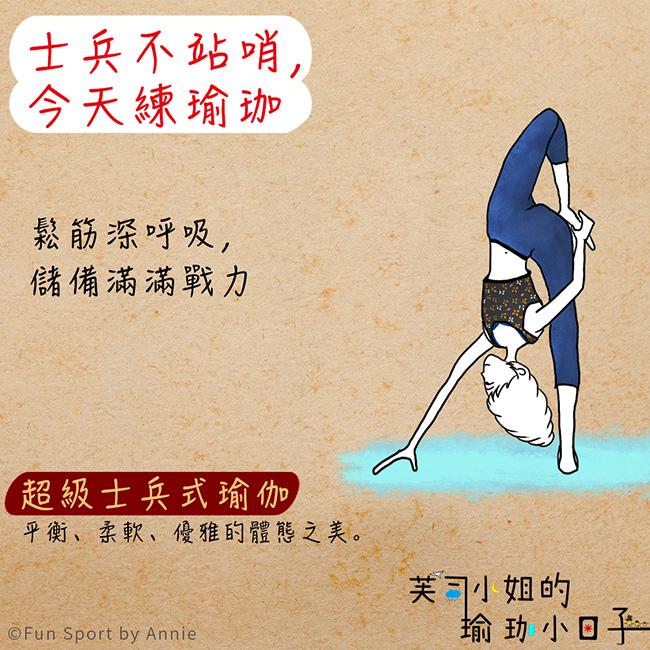 超級士兵式瑜珈