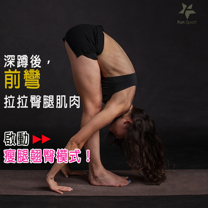 啟動瘦腿翹臀模式!-深蹲強化腿臀肌力!