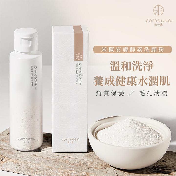 米一途洗顏粉-日本保養品推薦