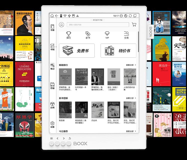 電子書閱讀器容量選擇:根據書本類型